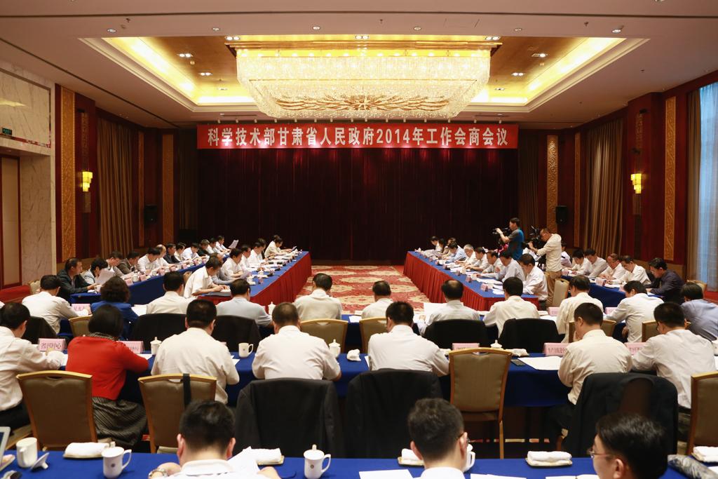 科技部与省政府举行部省工作会商会议