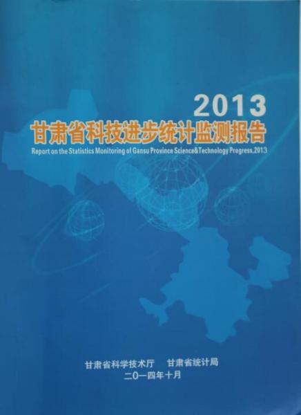 监测报告2014
