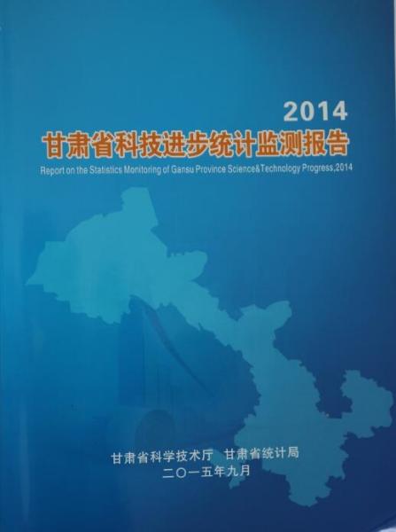 监测报告2013