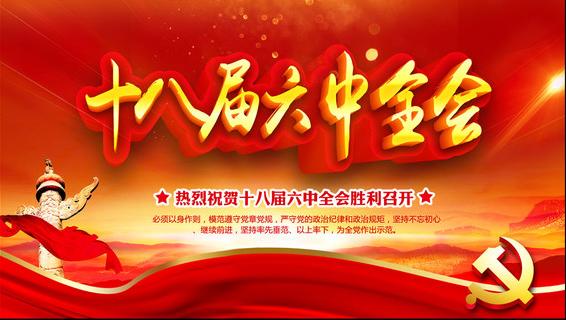 中国共产党第十八届中央委员会第六次全体会议公报...