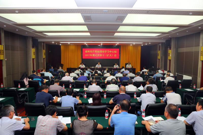 省科技厅举行党组理论学习中心组2017年第七次集体...