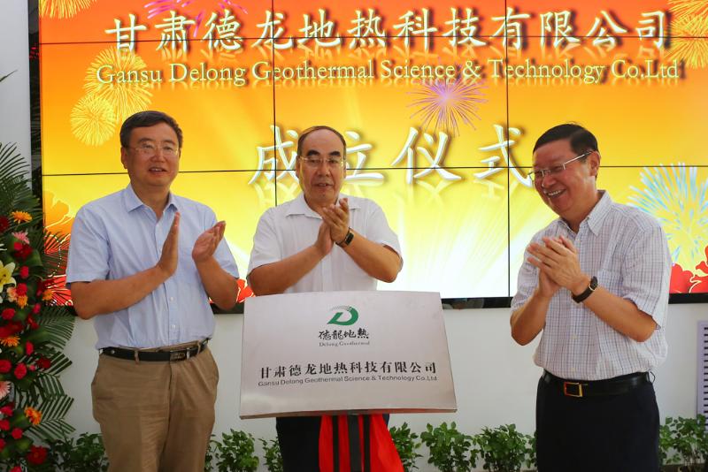 我省首家无干扰地岩热开发利用企业在兰揭牌成立