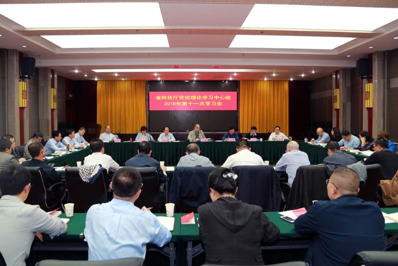 省科技厅党组理论学习中心组举行2018年第十一次集...
