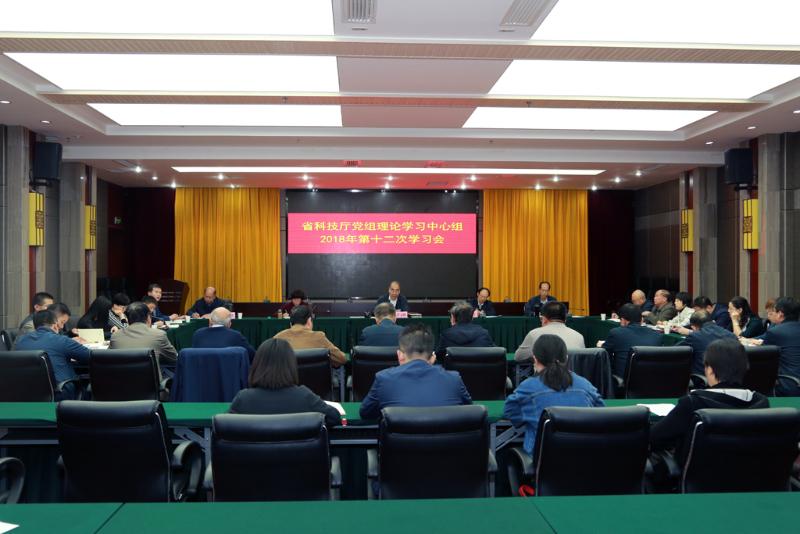 省科技厅党组理论学习中心组举行2018年第十二次集...