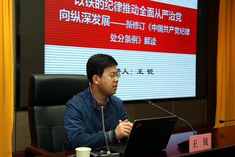 省科技厅召开《中国共产党纪律处分条例》专题解读...