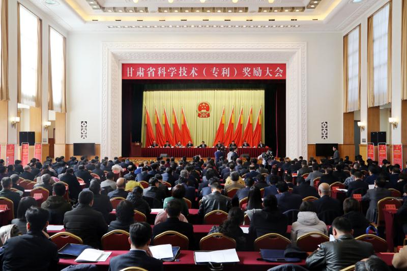 2018年度甘肃省科学技术(专利)奖励大会举行