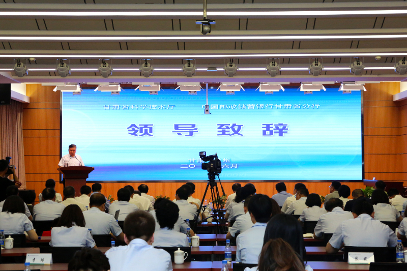 甘肃省科学技术厅与中国邮储银行甘肃省分行签订科...