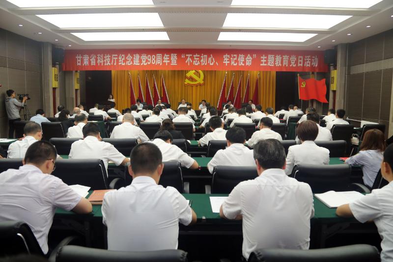 """甘肃省科技厅举办纪念建党98周年暨""""不忘初心、牢..."""