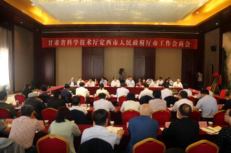 甘肃省科技厅定西市人民政府举行厅市会商会议