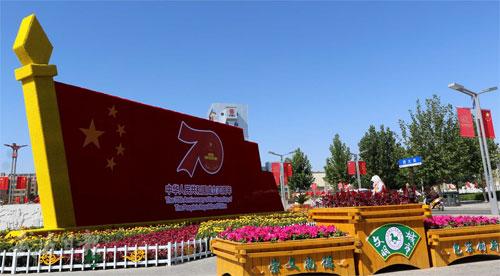 武威文化广场庆国庆花坛一角...