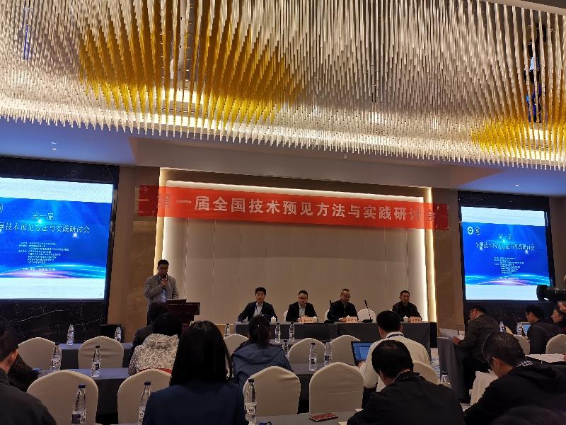 我所参加第一届全国技术预见方法与实践研讨会议