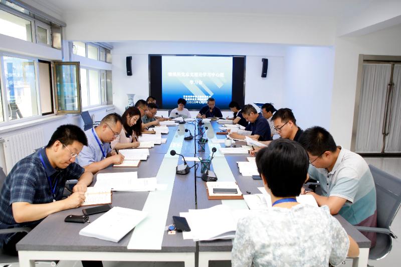 省情報所黨總支召開理論學習中心組2020年第7次學習會