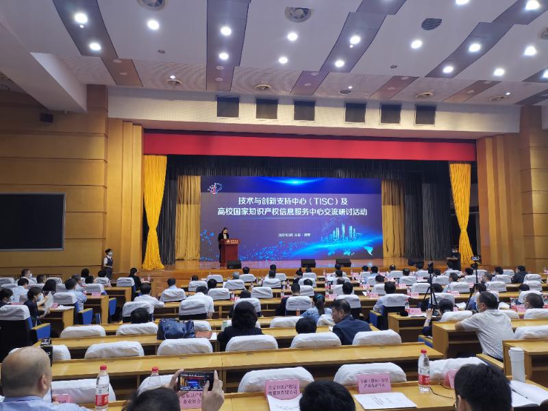 TISC机构研讨会1