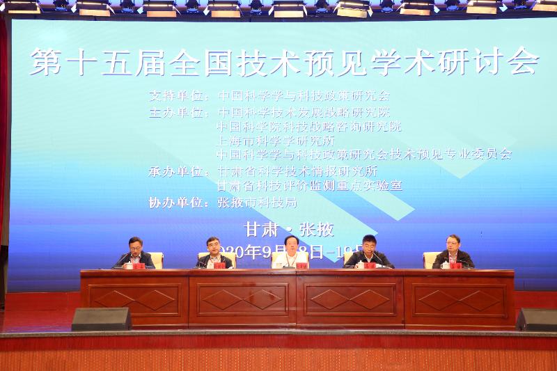 第十五届全国技术预见学术研讨会在张掖顺利召开01
