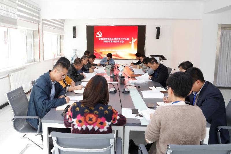 省情报所党总支召开理论学习中心组2020年第13次学习会