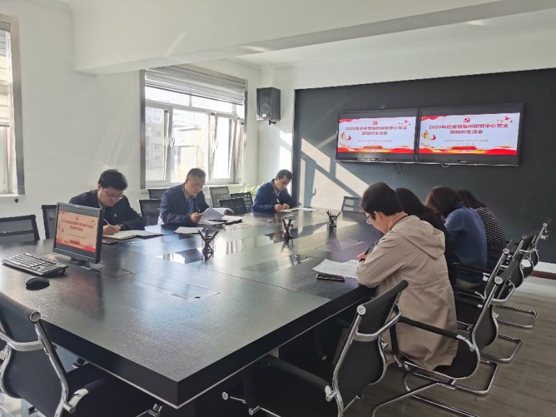 研究中心黨支部召開2020年度組織生活會2