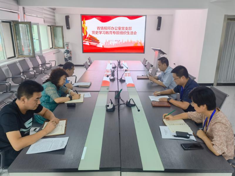 省情报所办公室党支部召开党史学习教育专题组织生活会