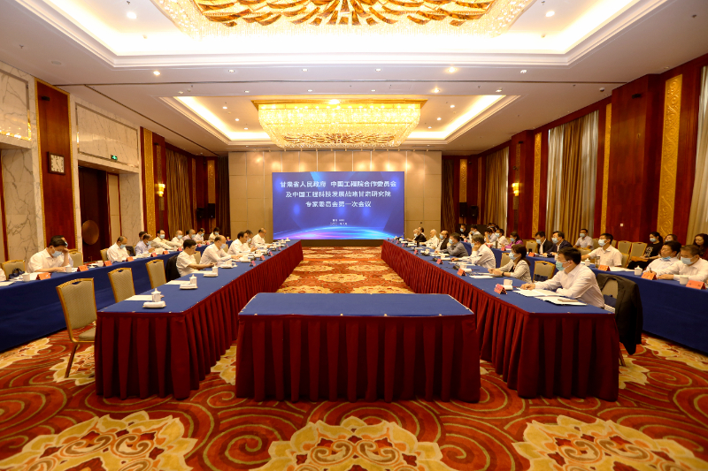 中国工程科技发展战略甘肃研究院专家委员会第一次会议