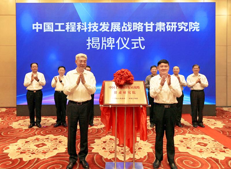 甘肃省人民政府中国工程院合作协议签约暨中国工程科技发展战略甘肃研究院揭牌仪式