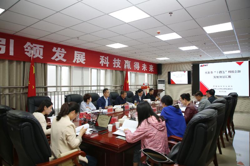 """庆阳市""""十四五""""科技创新发展规划通过专家论证"""
